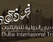 Dubai International Triathlon to be held on 7th November 2014